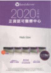 Juvederm 2020