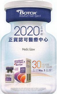 Botox 2020