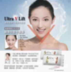 image_src, Ultra V Lift 4D埋線拉提術