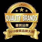 2019__ 品牌頒獎典禮Sticker-01.png
