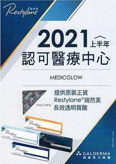Restylane 2021 1st