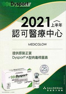 Dysport 2021 1st