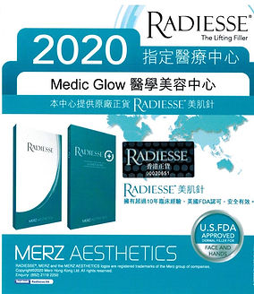 Radiesse® 微晶瓷