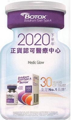 botox 2020 cert.jpg