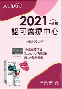 Sculptra 2021 1st