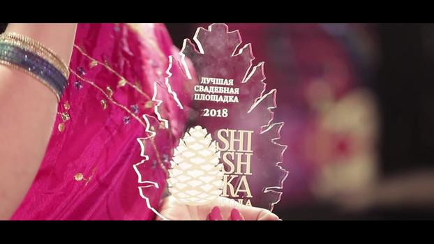SHISHKA ГОДА 2018.mp4
