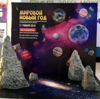 Космические планеты, астероиды