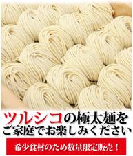 竹本 太麺