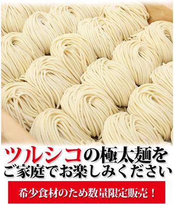 竹本商店 無添加で安心 つけ麺の麺 つるつるしこしこ「匠の自家製麺」 200g 5個