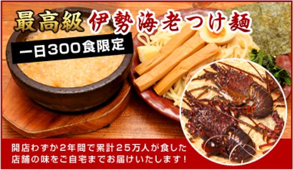 4食 濃厚豚骨伊勢海老つけ麺 1杯750円