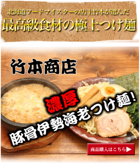 濃厚豚骨伊勢海老つけ麺