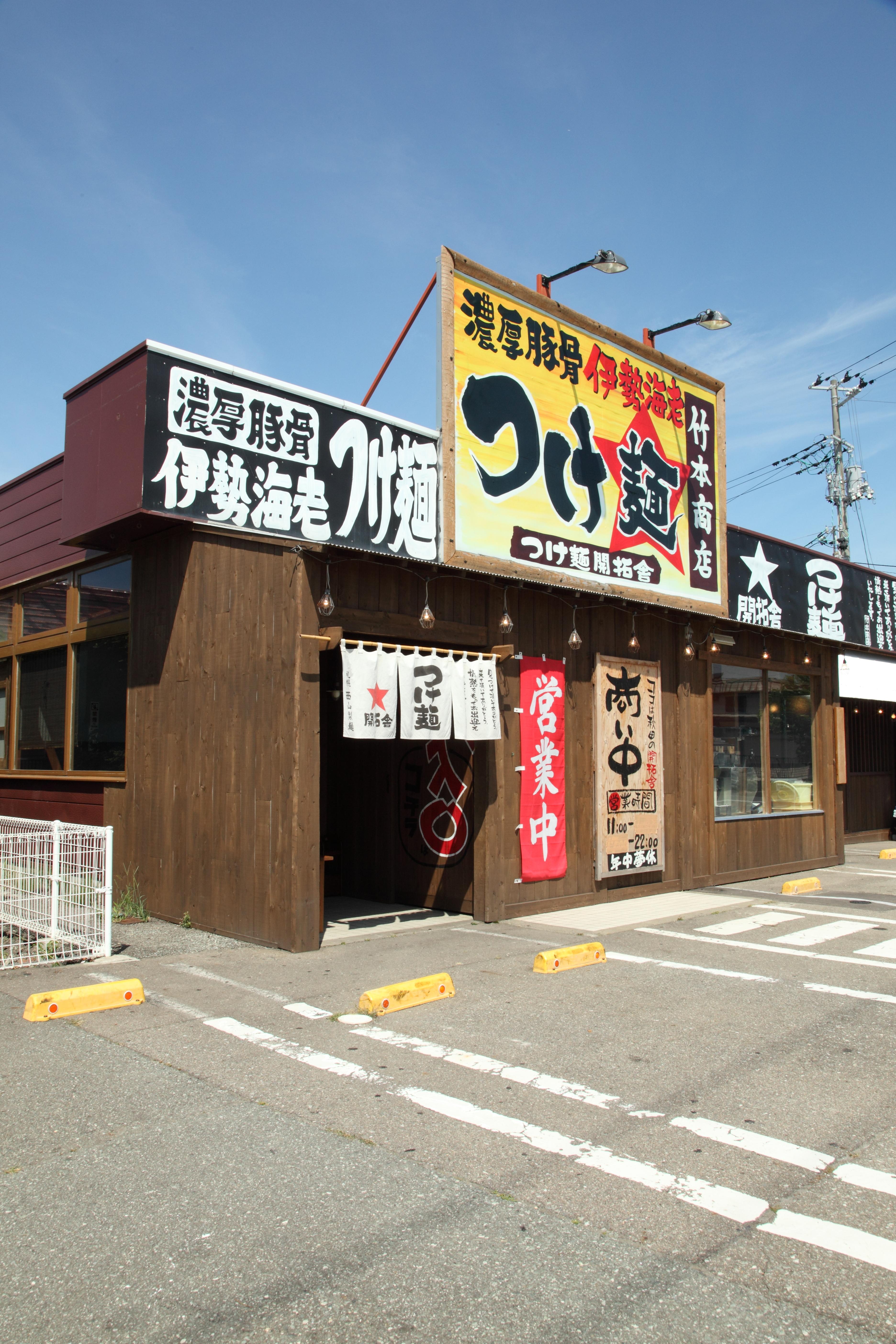竹本商店★つけ麺開拓舎外観2