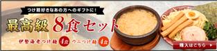 伊勢海老つけ麺セット