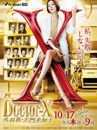ドクターX~外科医・大門未知子~2019
