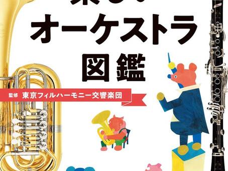 『楽しいオーケストラ図鑑』小学館