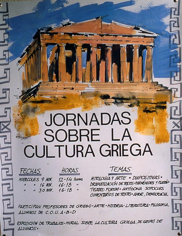 Acuarela del Partenón de Mariano González, Catedrático de Dibujo, I. B. Arroyo Butarque de Leganés. Madrid. 1983.