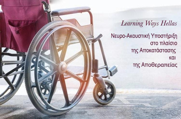 wheelchair-1β.jpg
