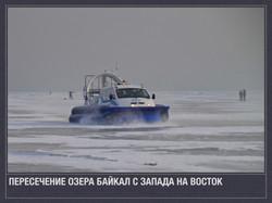 Baikal__06