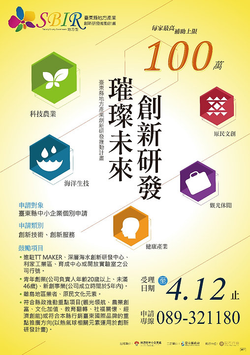 SBIR海報110年-02(小).jpg