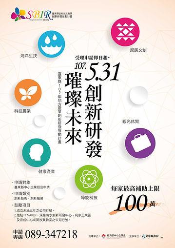 107年 台東SBIR計畫申請開跑囉!