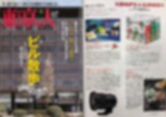 日本-東京人雜誌對於海葡萄相關文章