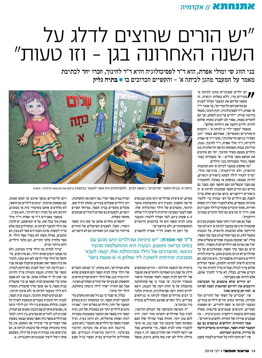 כתבה בעיתון ״שיעור חופשי״
