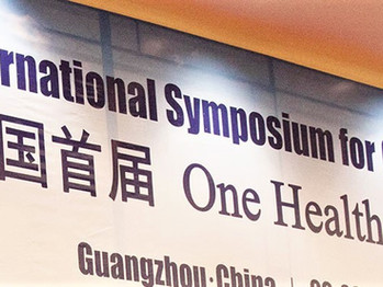 The 2nd International Symposium for One Health Research in China