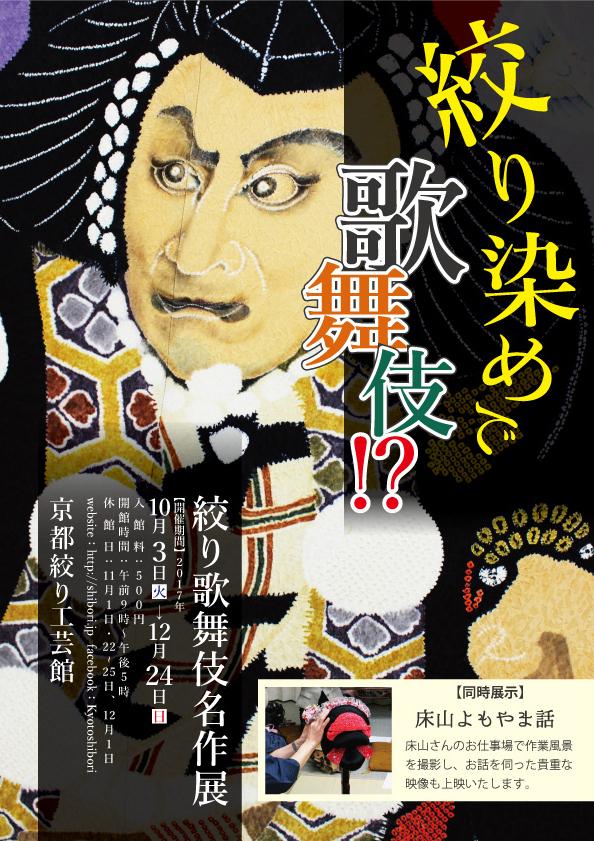 絞り染め歌舞伎