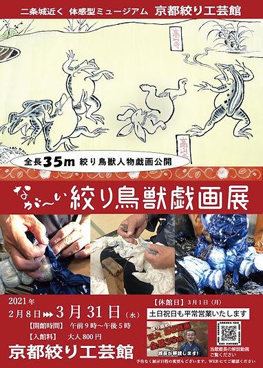 鳥獣戯画チラシ表.jpg