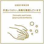 手洗い(感染対策)-300x300.png
