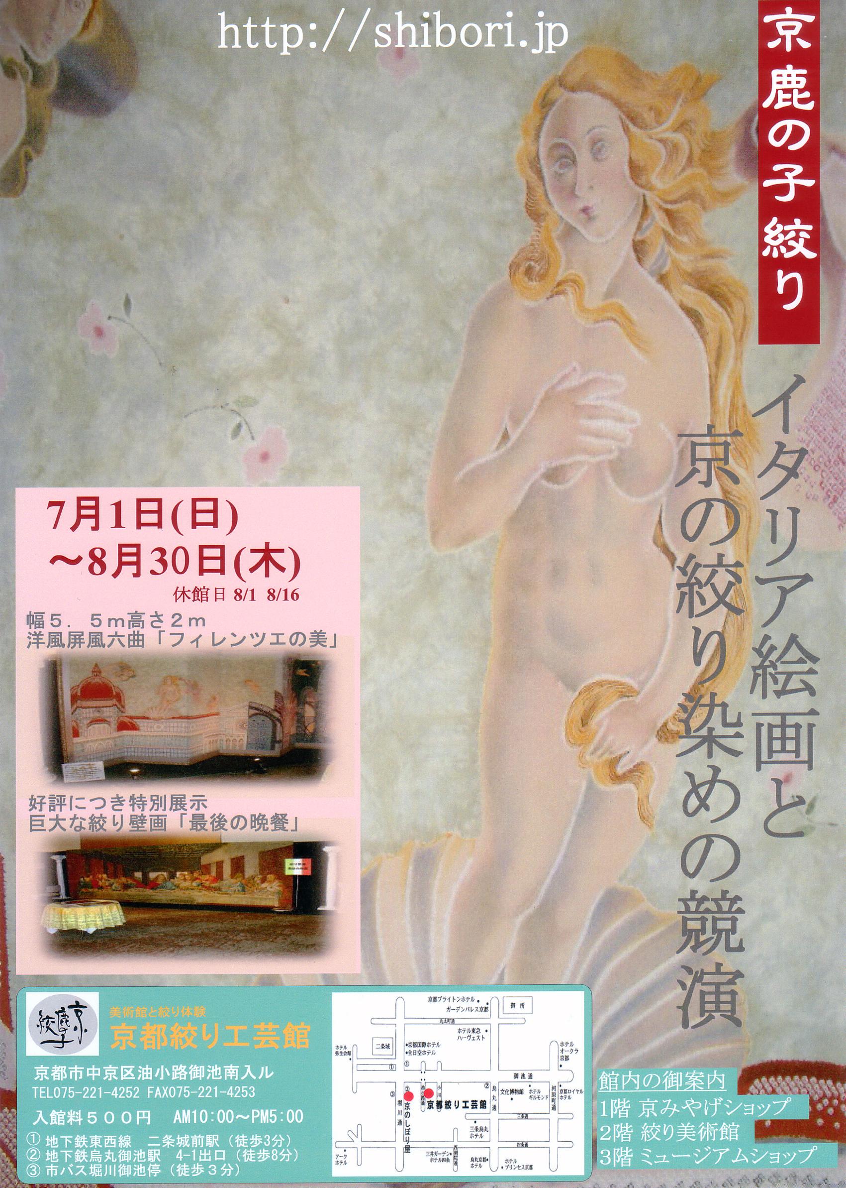 絞り染め展 イタリア絵画