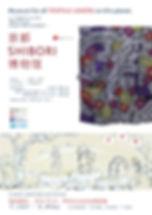 中国語表.jpg