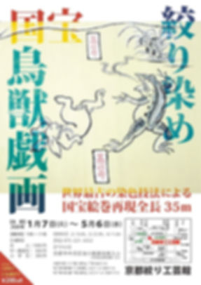 2020-1月企画展チラシ日本語_見本表.JPG.jpg