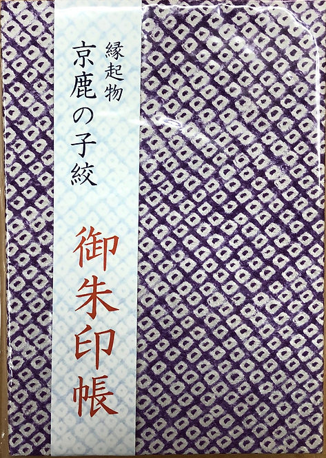 Autograph album Kanoko purple