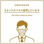 マスク着用(感染対策)-1-300x300.png