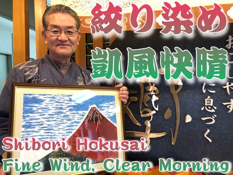絞り額【凱風快晴】SHIBORI PICTURE 'Fine Wind, Clear Morning'