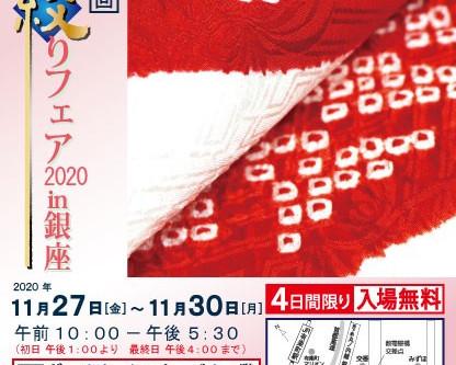 第24回 京都絞りフェア2020 in 銀座