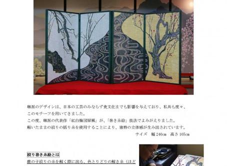 琳派400年記念 絞り巻き糸絵 紅梅白梅図屏風 完成