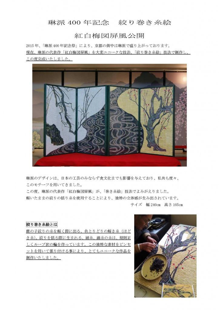 琳派巻き糸絵1-723x1024.jpg