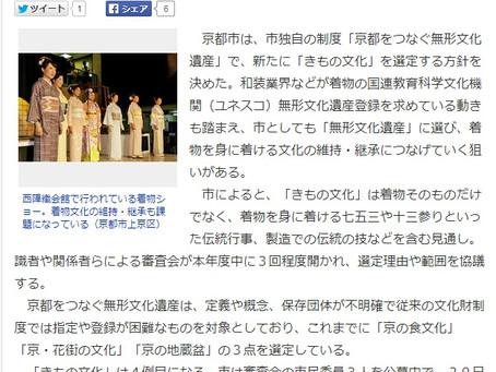 「きもの文化」が、京都市「京都をつなぐ無形文化遺産」に選定される方針に!