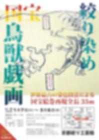 2020-1月企画展チラシ日本語_見本表.JPG