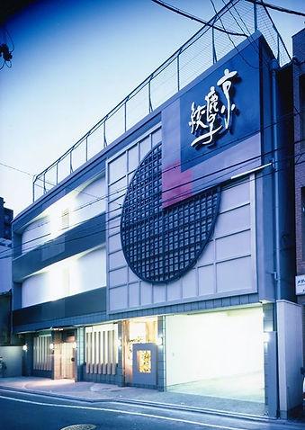 京都絞り工芸館 Kyoto shibori Museum