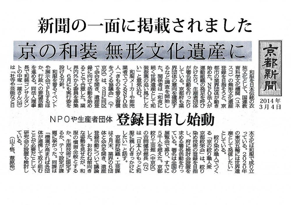20140304京都新聞-1024x724.jpg