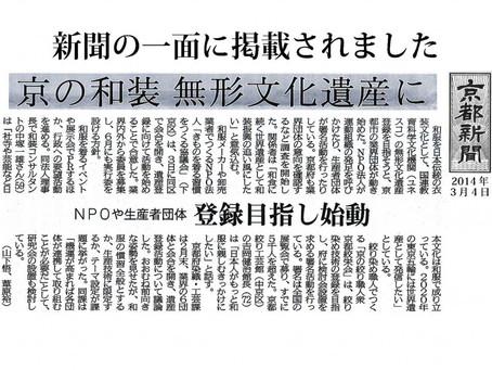 京の和装 世界遺産登録への活動が始動!!