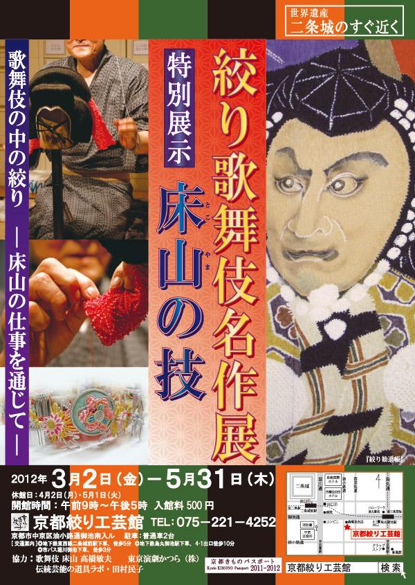 絞り染め 歌舞伎