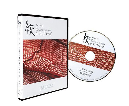 絞りの手わざ The Art of Japanese Shibori