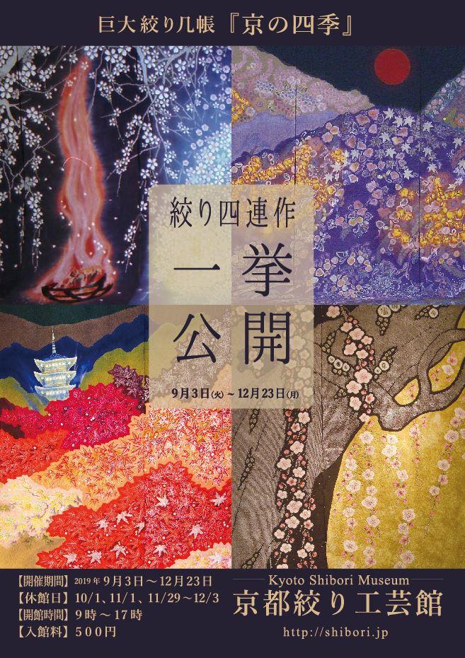 巨大几帳京の四季
