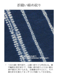 折縫い締め絞り