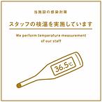 体温チェック(感染対策)-300x300.png