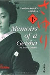 The best historical fiction books Asia Memoirs of a Geisha
